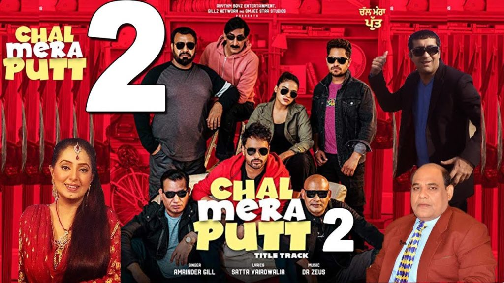Chal Mera Putta 2 Full Movie Download