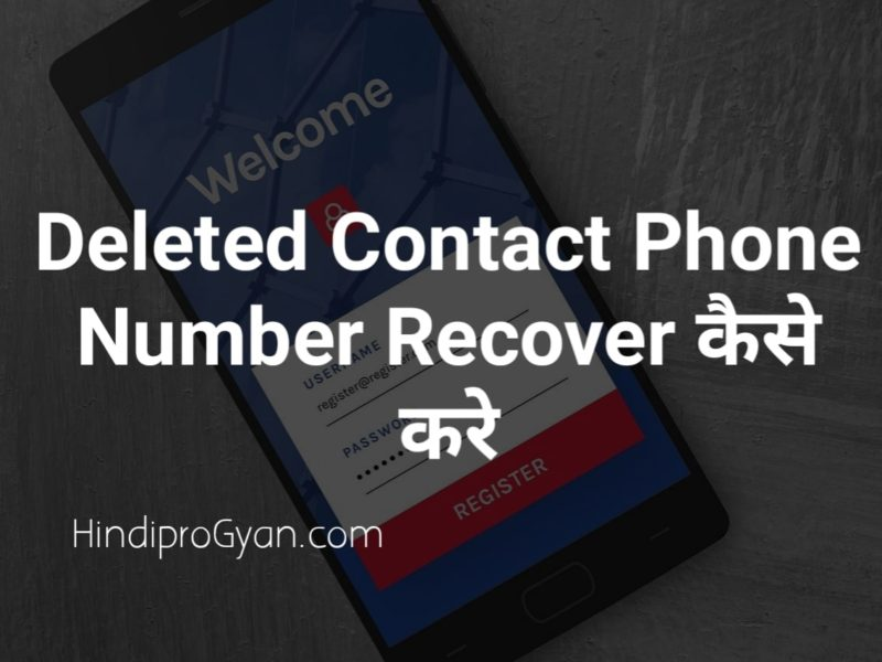 Deleted Phone Contact Number Recover kaise Kare