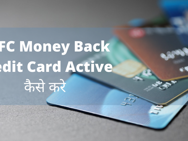 HDFC Money Back Credit Card Active Kaise Kare